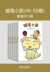蜡笔小新(46-50卷)(套装共5册)