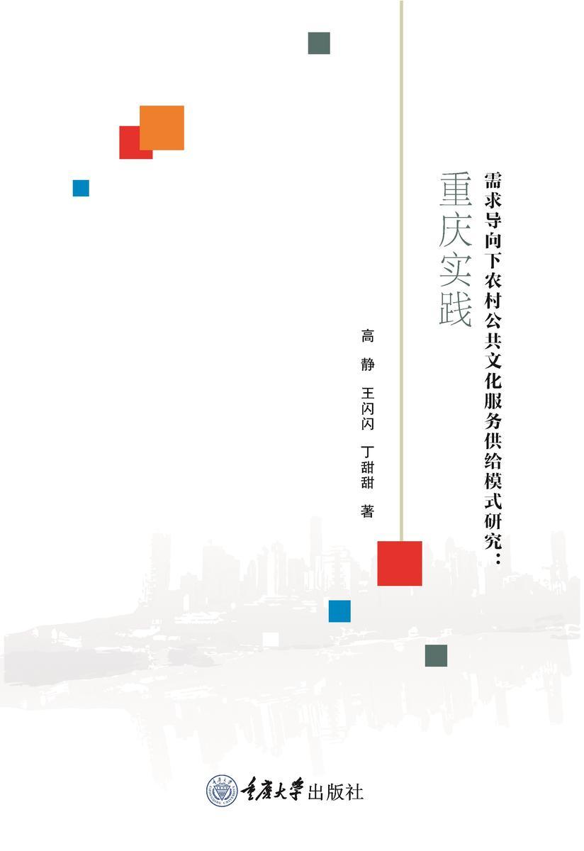 需求导向下农村公共文化服务供给模式研究:重庆实践
