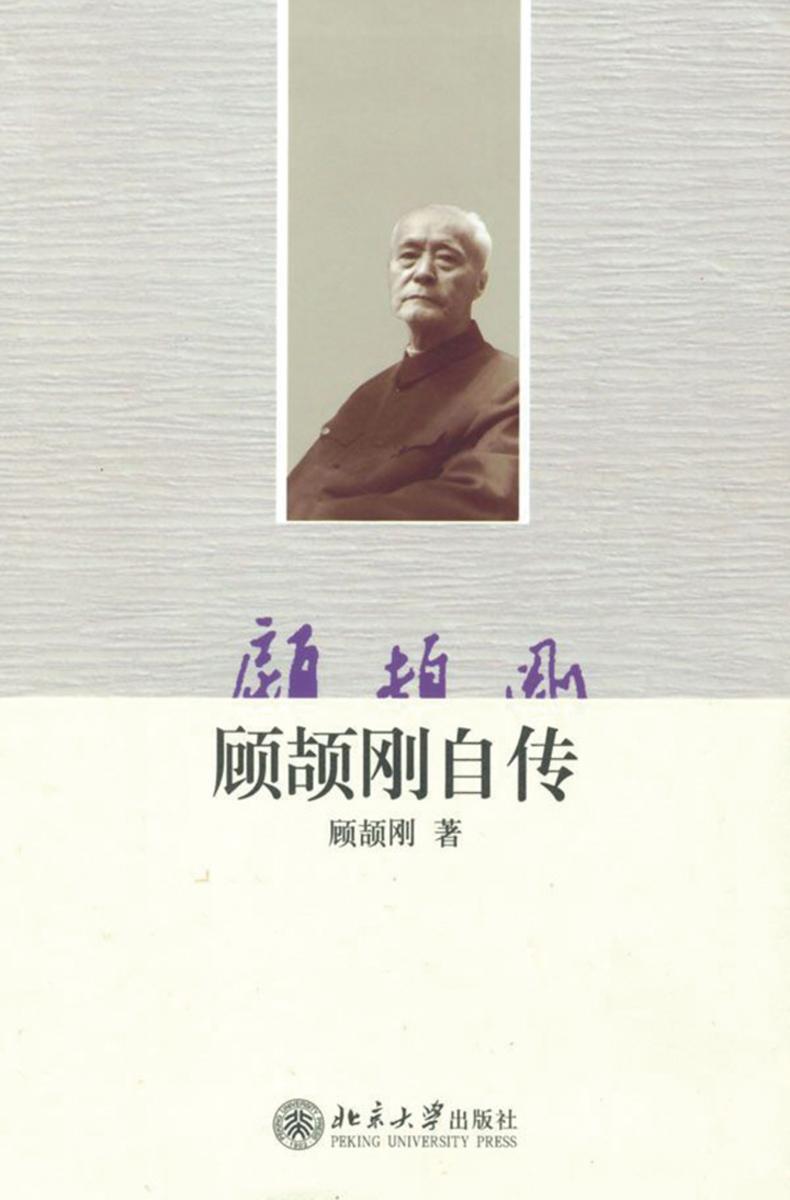 顾颉刚自传(大家自述史系列)