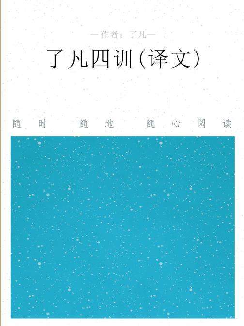 了凡四训(译文)