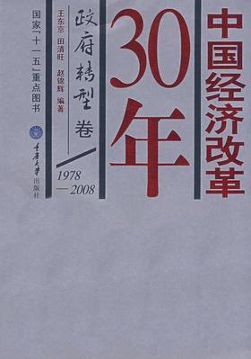 中国经济改革30年:政府转型卷(试读本)