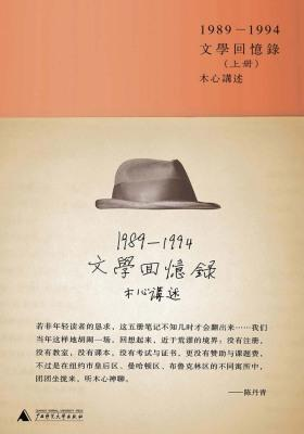 文学回忆录(上册)