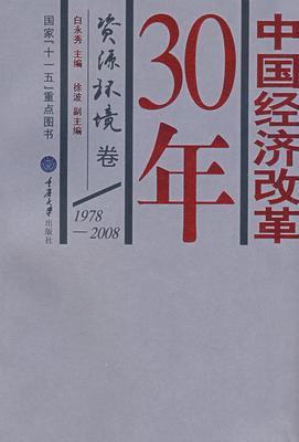 中国经济改革30年:资源环境卷(试读本)