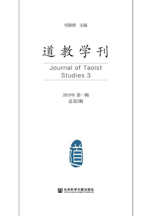 道教学刊(2019年第1辑/总第3期)