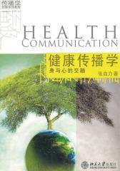 健康传播学:身与心的交融(传播学创新系列教程)