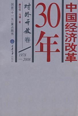 中国经济改革30年:对外开放卷(试读本)