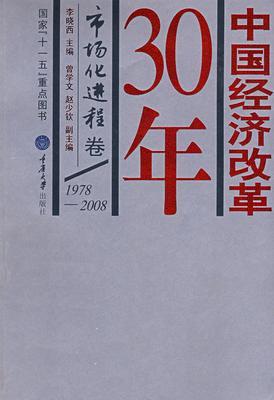 中国经济改革30年:市场化进程卷(试读本)