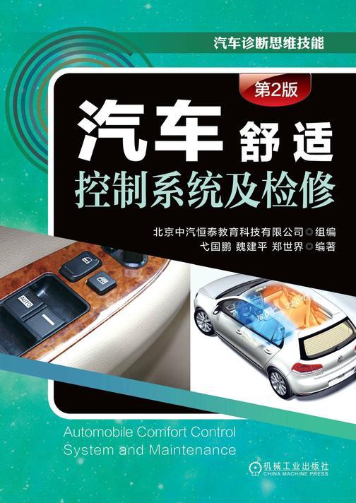 汽车舒适控制系统及检修(第2版)