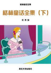 格林童话全集(下)