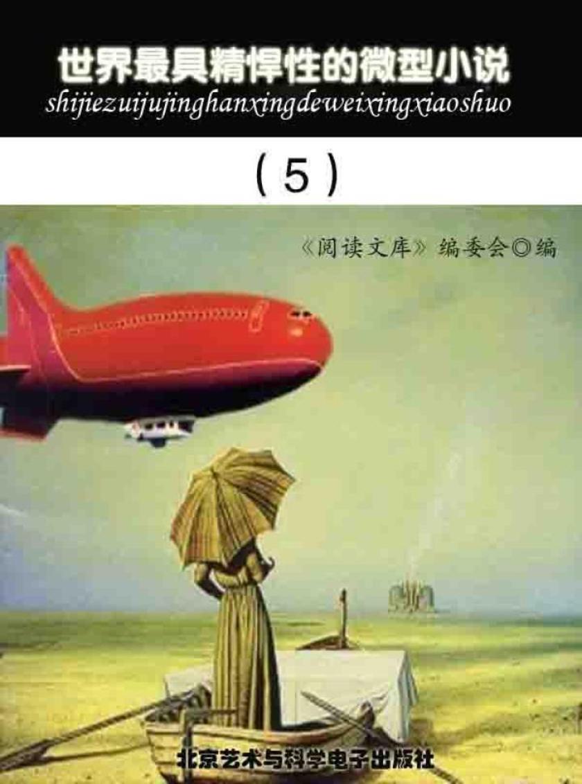 世界最具精悍性的微型小说(5)