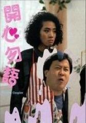 开心勿语 粤语(影视)