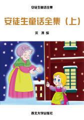 安徒生童话全集(上)