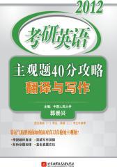 2012考研英语主观题40分攻略翻译与写作(郭崇兴)