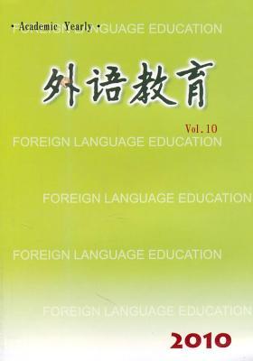 外语教育Vol.10(仅适用PC阅读)