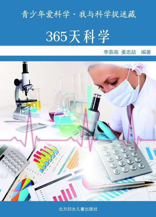 365天科学