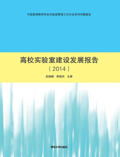 高校实验室建设发展报告(2014)