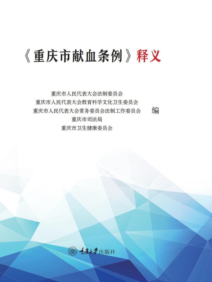 《重庆市献血条例》(释义)