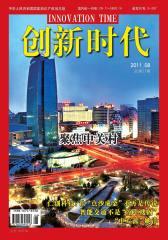 创新时代 月刊 2011年08期(电子杂志)(仅适用PC阅读)