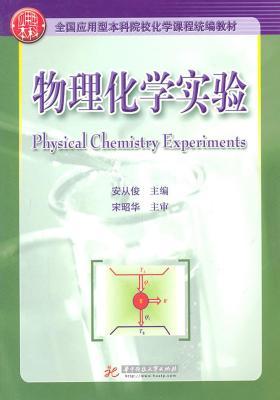物理化学实验(仅适用PC阅读)