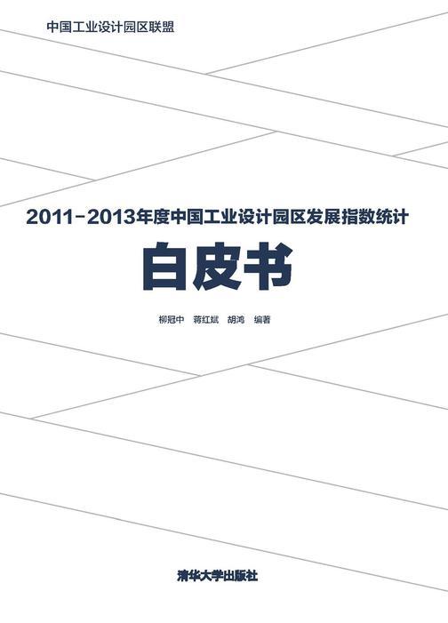2011-2013年度中国工业设计园区发展指数统计白皮书