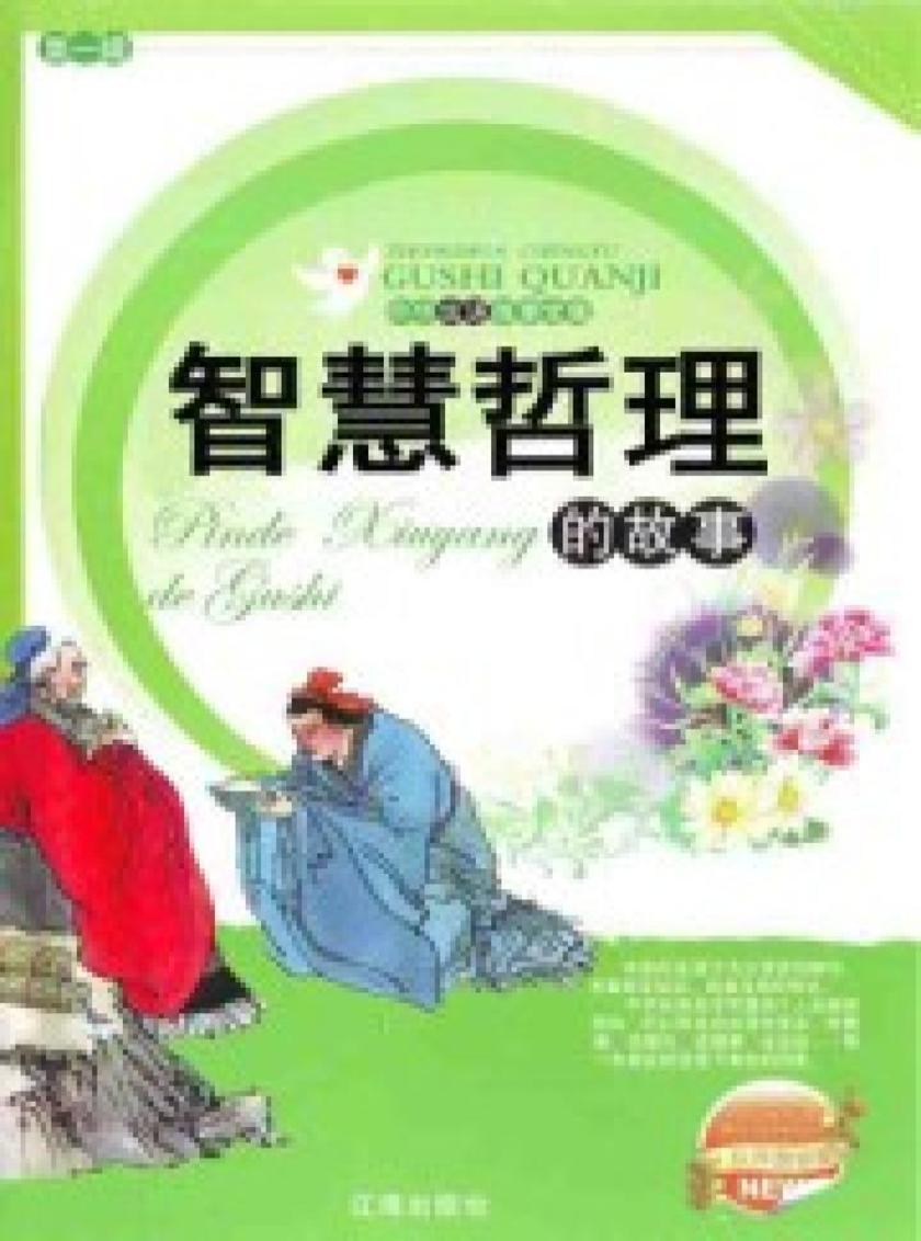 中华成语故事全集——智慧哲理的故事