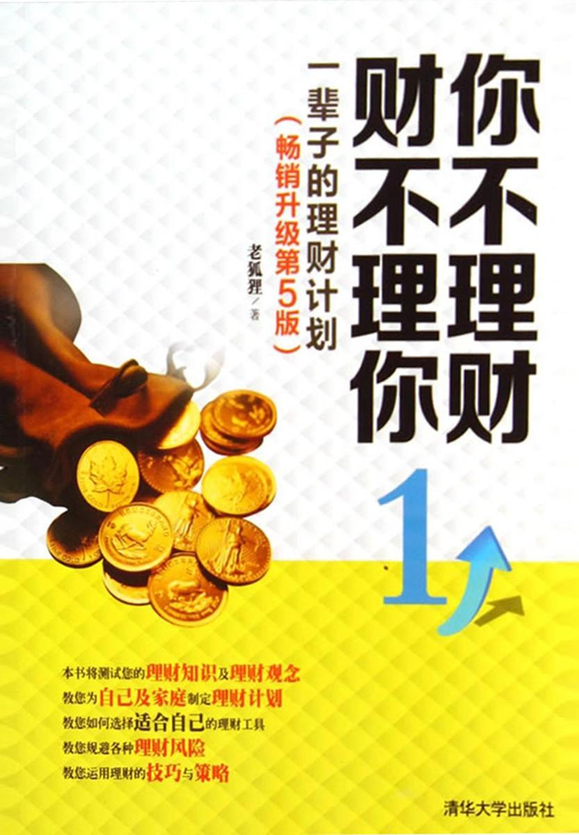 你不理财 财不理你1:一辈子的理财计划(畅销升级第5版)