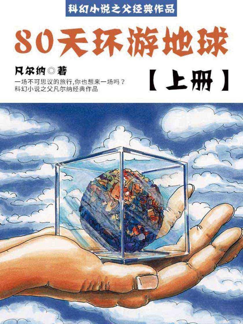 凡尔纳经典作品:80天环游地球(上册)