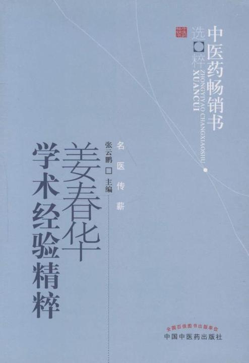 姜春华学术经验精粹