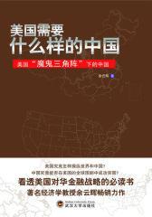 美国需要什么样的中国