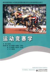运动竞赛学