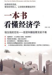 一本书看懂经济学(试读本)