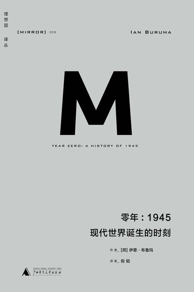 零年:1945现代世界诞生的时刻