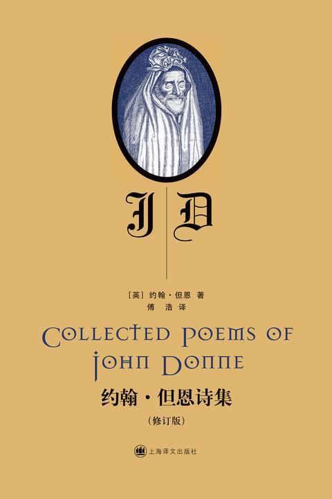 约翰·但恩诗集(修订版)