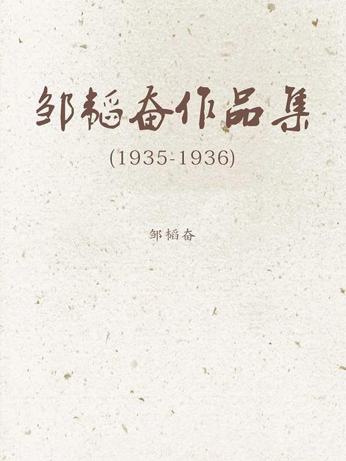 邹韬奋作品集(1935-1936)