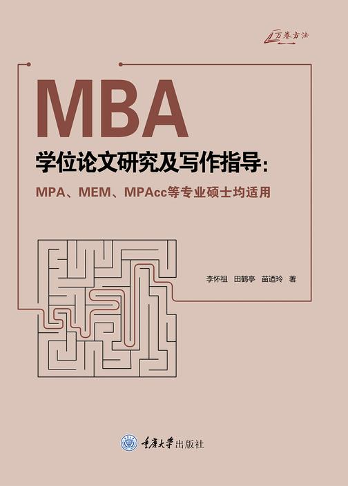 MBA学位论文研究及写作指导 : MPA、MEM、MPAcc等专业硕士均适用