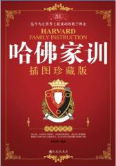 哈佛家训插图珍藏版(试读本)