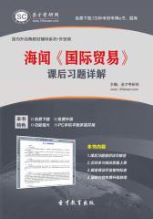 圣才学习网·海闻《国际贸易》课后习题详解(仅适用PC阅读)