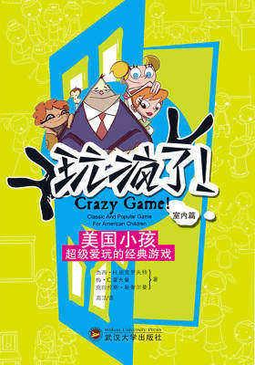 玩疯了:美国小孩超级爱玩的经典游戏(室内篇)