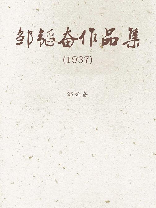邹韬奋作品集(1937)