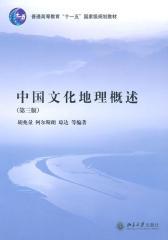"""中国文化地理概述(第3版)(普通高等教育""""十一五""""*规划教材)"""