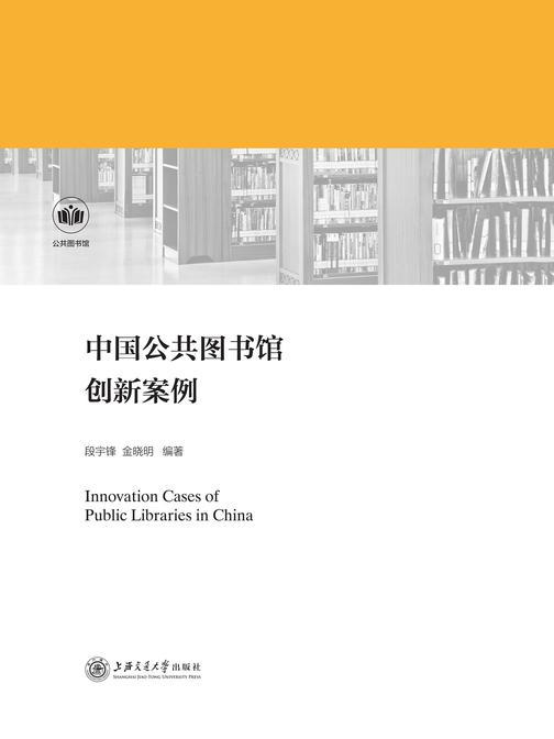 中国公共图书馆创新案例