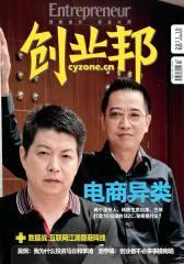 创业邦 月刊 2011年10期(电子杂志)(仅适用PC阅读)