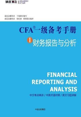 CFA一级备考手册1财务报告与分析