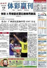 体彩赢刊 周刊 2012年第42期(电子杂志)(仅适用PC阅读)