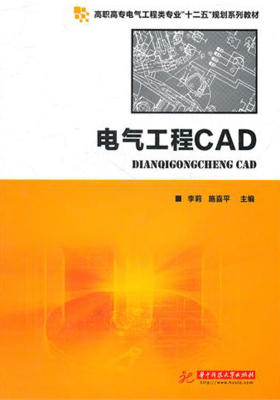 电气工程CAD(仅适用PC阅读)