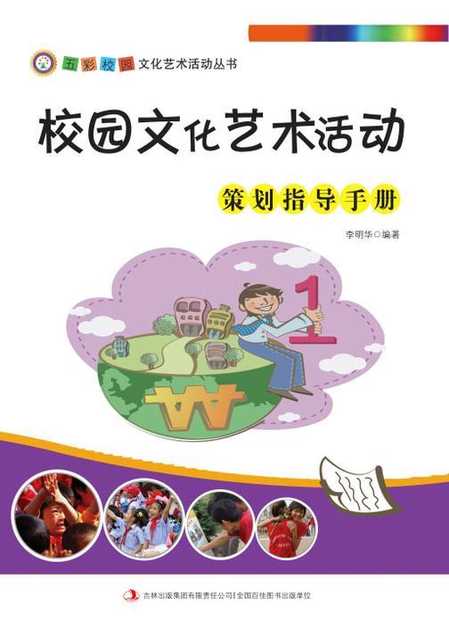 校园文化艺术活动策划指导手册