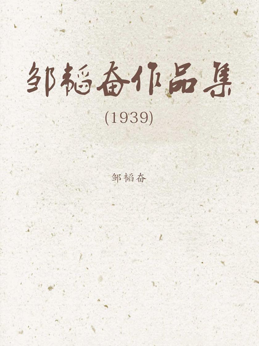 邹韬奋作品集(1939)