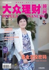 大众理财顾问 月刊 2012年4月(电子杂志)(仅适用PC阅读)