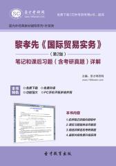 圣才学习网·黎孝先《国际贸易实务》(第2版)笔记和课后习题(含考研真题)详解(仅适用PC阅读)