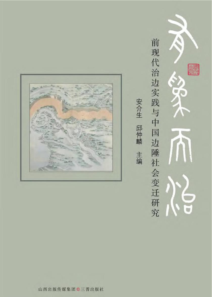 有为而治:前现代治边实践与中国边陲社会变迁研究(仅适用PC阅读)